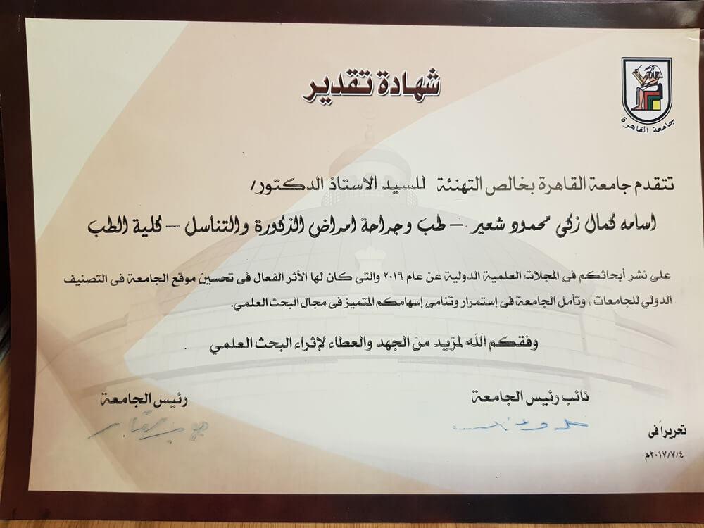تكريم جامعة القاهرة ٢٠١٦