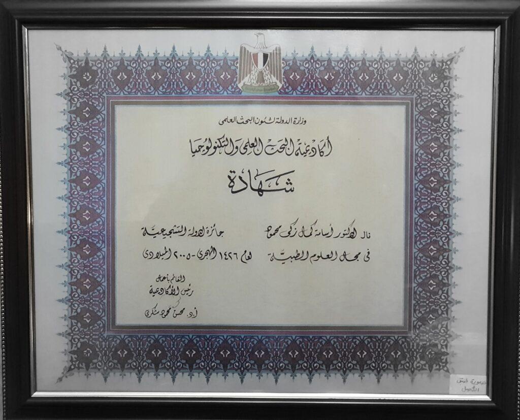 جائزة الدولة التشجيعية لأستاذ الذكورة أسامه شعير